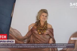 Почтенная красота: в Тернополе девять женщин 60+ снялись в пикантной фотосессии