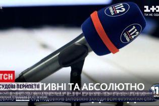 Появилось сообщение о двух исках, которые оспаривают указ Зеленского о блокировании телеканалов