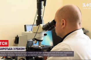 В Украине написали национальную стратегию борьбы с раком