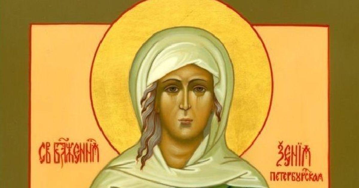 6 февраля — Блаженной Ксении: история, традиции праздника, как поздравить Оксану с Днем ангела