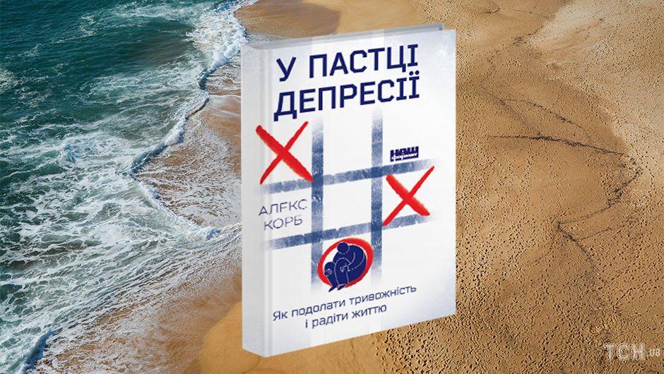 6 психологічних книжок_1