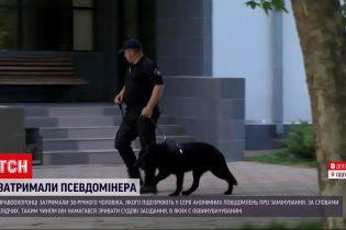 В Одесі затримали серійного псевдомінера