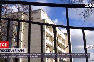 Новости Украины: в Запорожье предъявили подозрение одному из руководителей инфекционки, где произошел смертельный пожар