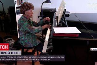 Новини світу: у Франції 106-річна піаністка випускає новий альбом