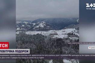 Новости Украины: львовяне осуществили рекордное путешествие через Карпаты на воздушном шаре
