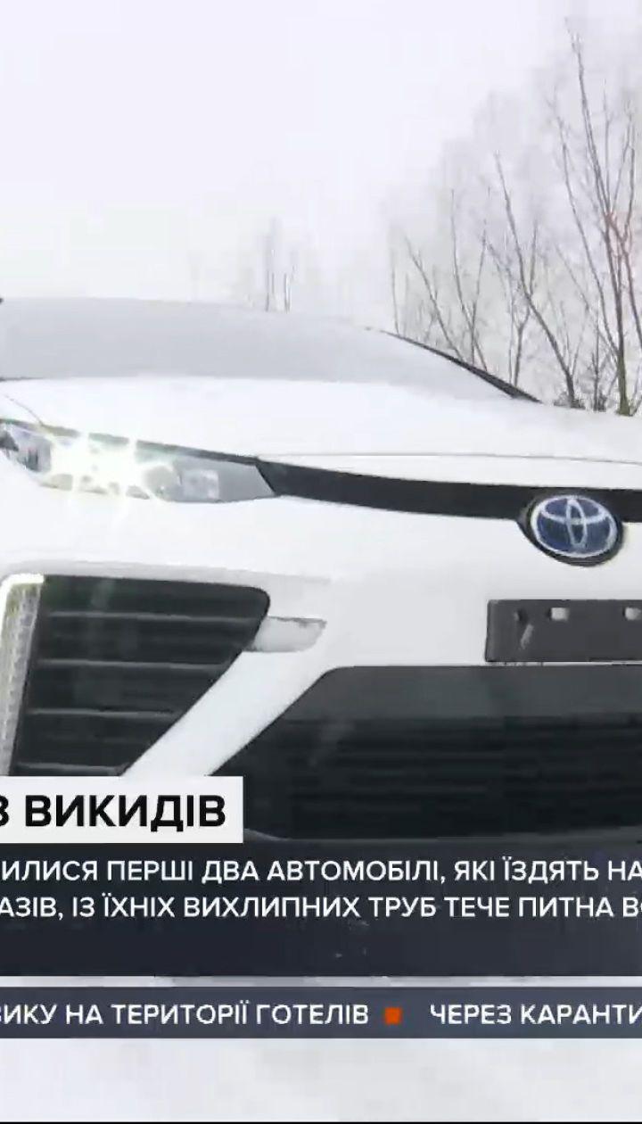 Вместо вредных газов течет питьевая вода: в Украине появились первые два водородных автомобиля
