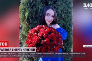 Новини України: 19-річна вихователька дитсадка померла на робочому місці