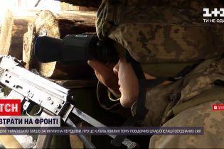 Новини України: внаслідок обстрілу загинуло двоє українських військових