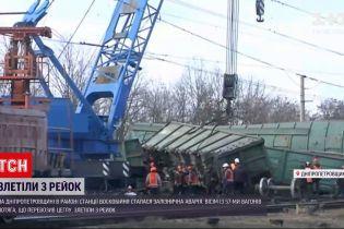 Новости Украины: в Днепропетровской области 8 вагонов взлетели с рельсов