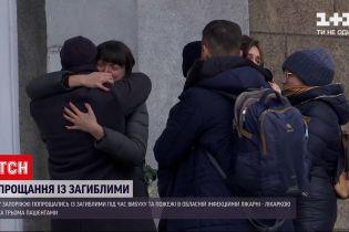 Новости Украины: в Запорожье попрощались с погибшими при пожаре в больнице
