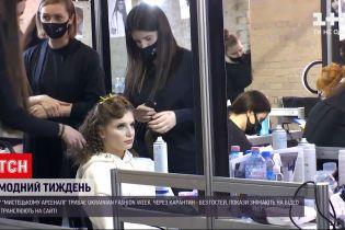 Новости Украины: как карантин изменил Ukrainian Fashion Week