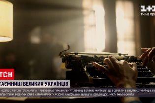 """Премьера исторического детектива """"Тайны великих украинцев"""": что скрывают архивы"""