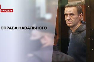 Новости недели: Алексею Навальному дали более 3 лет тюрьмы