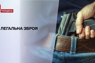 Новости недели: нужно ли украинцам легальное огнестрельное оружие