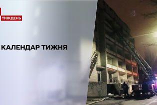 Календарь недели: когда откроется правда о смертельном пожаре в запорожской больнице