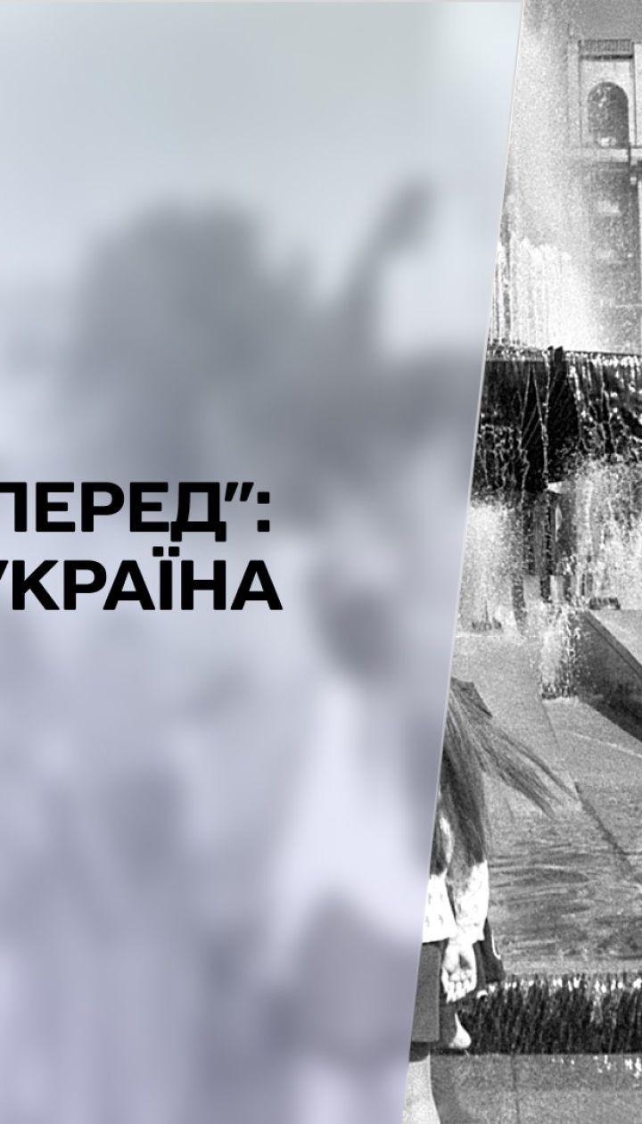 """""""30 кроків вперед"""", 1992 год: первый финансовый кризис в Украине, крымский вопрос и """"война"""" за свою церковь"""