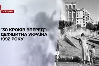 """""""30 кроків вперед"""", 1992 рік: перша фінансова криза України, кримське питання та """"війна"""" за власну церкву"""