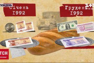 30 кроків вперед: якою була Україна у 1992 році із купонами та дефіцитом