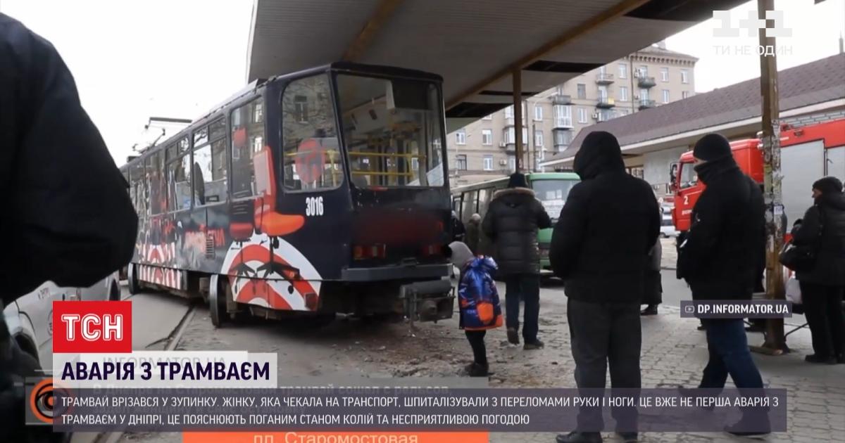 У Дніпрі трамвай врізався у зупинку з людьми: жінку шпиталізували