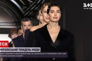Новости Украины: на Неделе моды подняли тему равенства и стереотипов