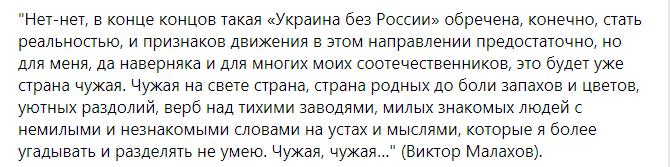 Пост вчителя Більченко Малахова