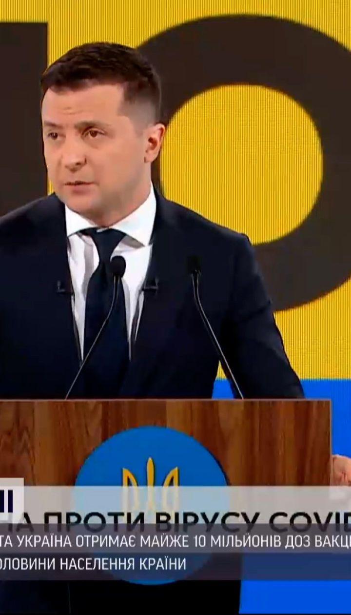 Новости Украины: Зеленский пообещал, что страна получит почти 10 млн вакцин к началу лета