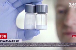 Новости мира: президент Еврокомиссии призвала другие страны-члены ЕС передать Украине вакцины