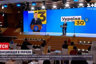 Новини України: до літа Україна отримає майже 10 мільйонів вакцин від COVID-19