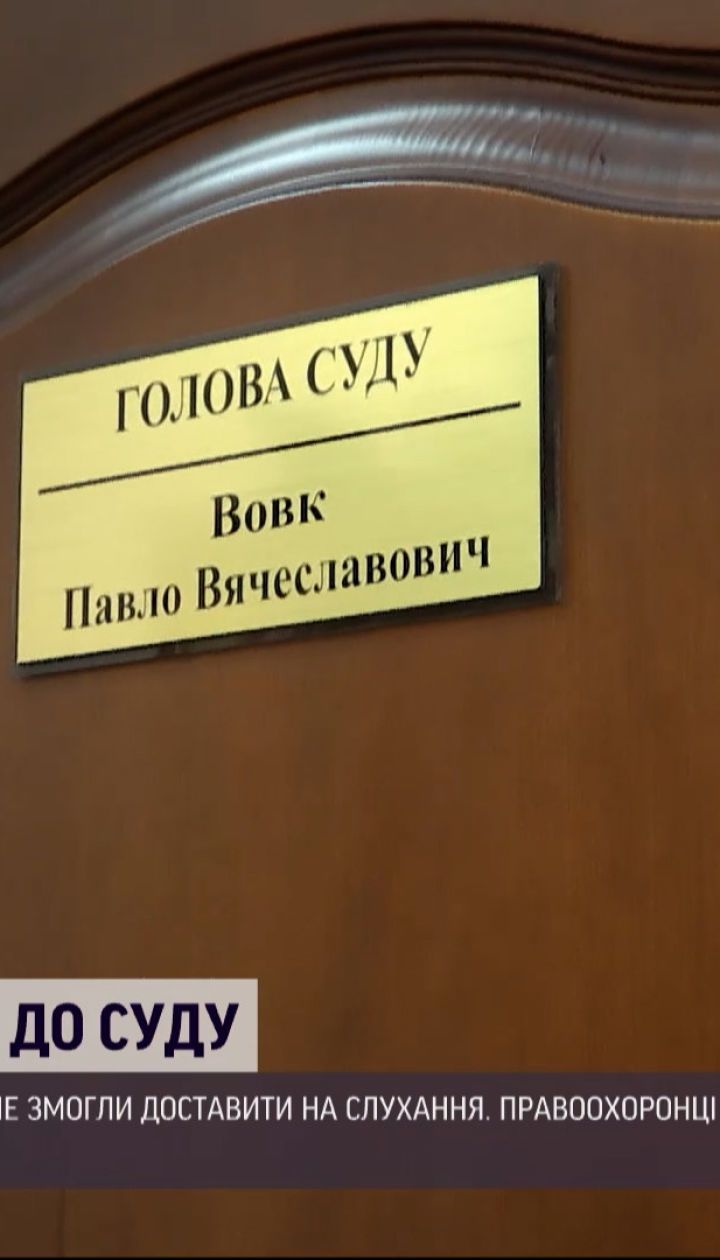 Новини України: скандального голову ОАСК Павла Вовка не змогли доставити до суду, бо не знайшли