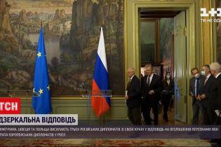 """Новини світу: російські дипломати стали """"persona non grata"""" в трьох європейських державах"""
