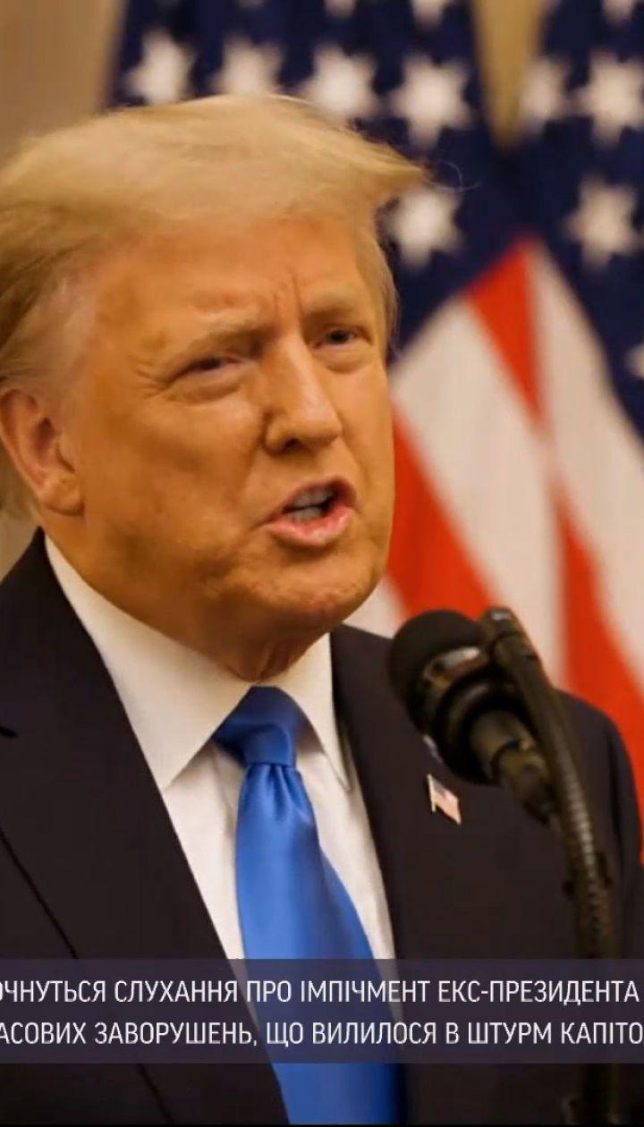 Новости мира: сегодня начнутся слушания об импичменте Дональда Трампа