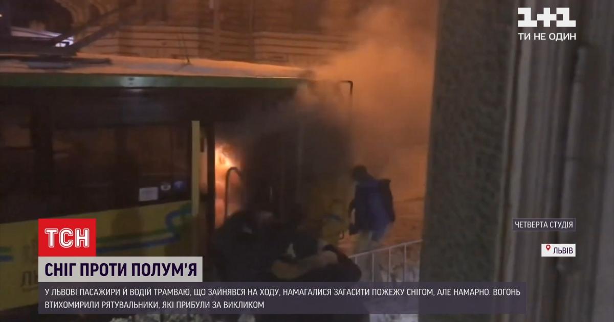 Во Львове на ходу вспыхнул трамвай: люди пытались потушить огонь снегом