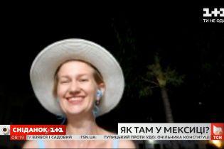 Чем привлекает Мексика туристов и как там живется украинцам – виртуальное путешествие