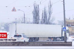 Новости Украины: что происходит на столичных дорогах