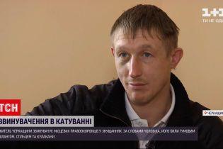 Новости Украины: житель Черкасской области заявил, что его пытали правоохранители