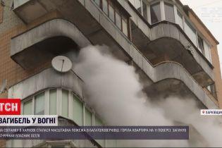 Новости Украины: в Харькове загорелась многоэтажка