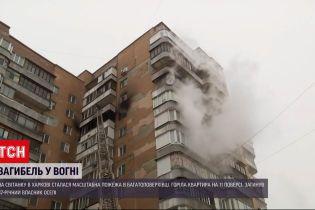 Новини України: у Харкові зайнялася багатоповерхівка, один чоловік загинув