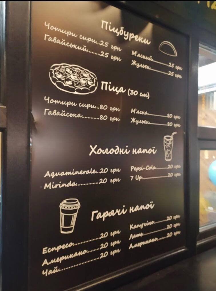 Київські піцбуреки