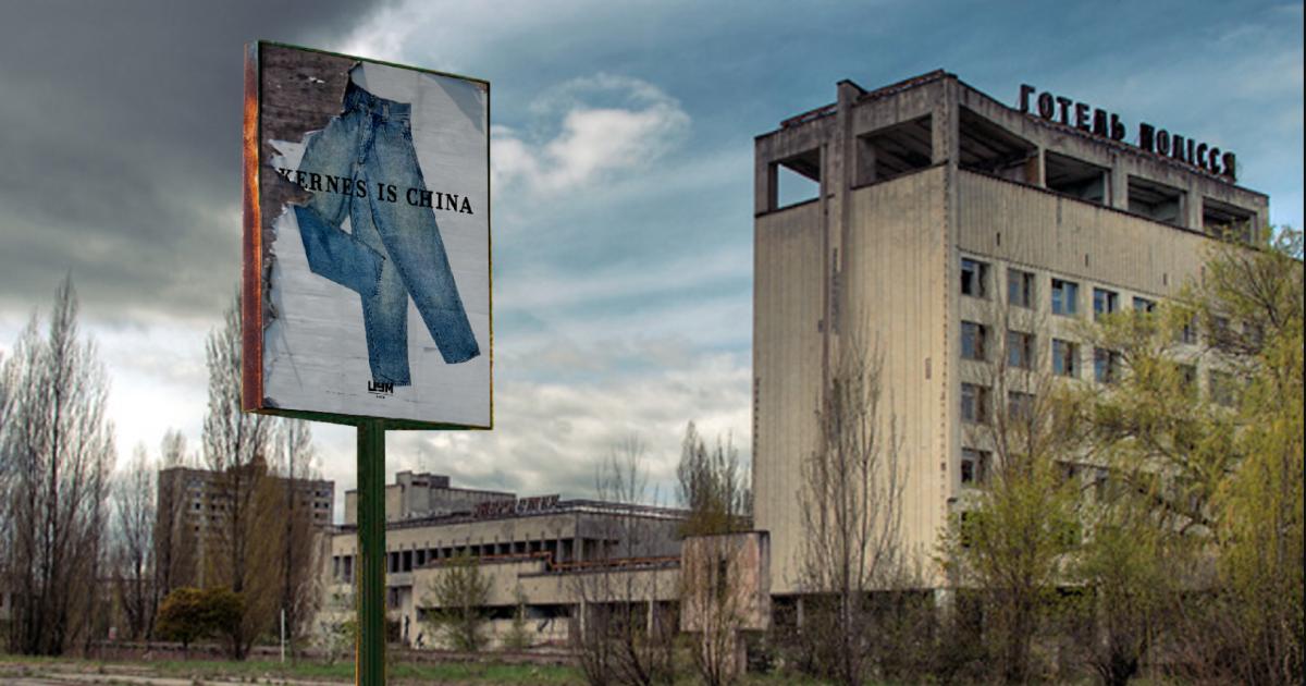 Две головы и пять рук: дизайнеры разработали идею брендинга для Чернобыля (фото)