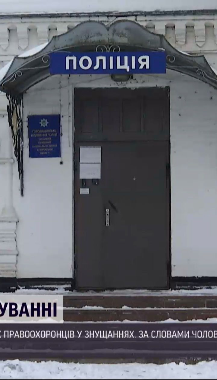 Новини України: двох дільничних з Черкаської області підозрюють у катуванні людини