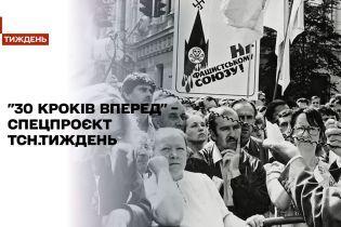 """""""30 кроків вперед"""": ТСН.Тижденьстворив спецпроєкт про шлях незалежної України"""