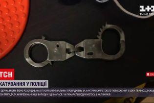 Новости Украины ТСН вспомнила самые резонансные истории жестокости в полицейских участках