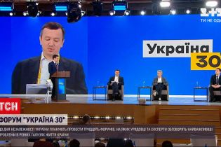 """Новости Украины: на форуме """"Украина 30"""" говорили об изменениях в жизни украинцев и 2020 годе"""