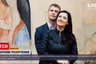 Новости Украины: Соломия Витвицкая разводится с мужем