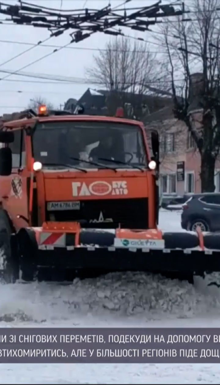 Погода в Україні: у ДСНС заявили, що нині на дорогах загального користування снігу немає