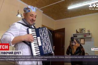 Новости Украины: ветеринар из Черновцов спел с собакой и стал звездой соцсетей