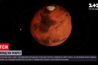 """Новости мира: межпланетный зонд """"Надежда"""" одолел 500 миллионов километров и вышел на орбиту Марса"""