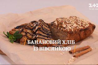 Банановый хлеб с овсянкой: как приготовить любимый десерт Меган Маркл