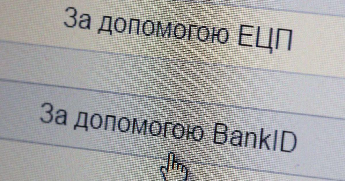 Украина переходит в онлайн: в 2020 году вдвое увеличилось количество операций с электронными подписями