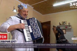 """Новини України: ветеринар заспівав """"Несе Галя воду"""" зі своїм чотирилапим пацієнтом"""